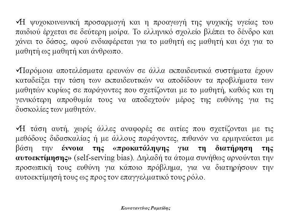 Κωνσταντίνος Ραμπίδης  Η ψυχοκοινωνική προσαρμογή και η προαγωγή της ψυχικής υγείας του παιδιού έρχεται σε δεύτερη μοίρα. Το ελληνικό σχολείο βλέπει