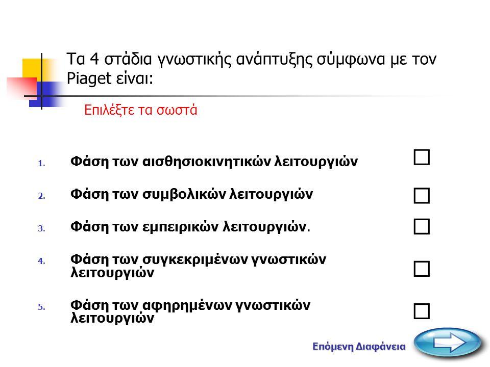 Τα 4 στάδια γνωστικής ανάπτυξης σύμφωνα με τον Piaget είναι: 1. Φάση των αισθησιοκινητικών λειτουργιών 2. Φάση των συμβολικών λειτουργιών 3. Φάση των
