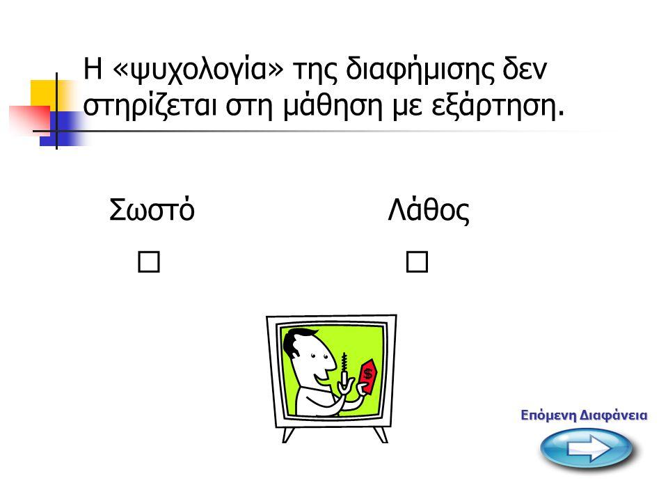  Η «ψυχολογία» της διαφήμισης δεν στηρίζεται στη μάθηση με εξάρτηση. ΣωστόΛάθος Επόμενη Διαφάνεια 