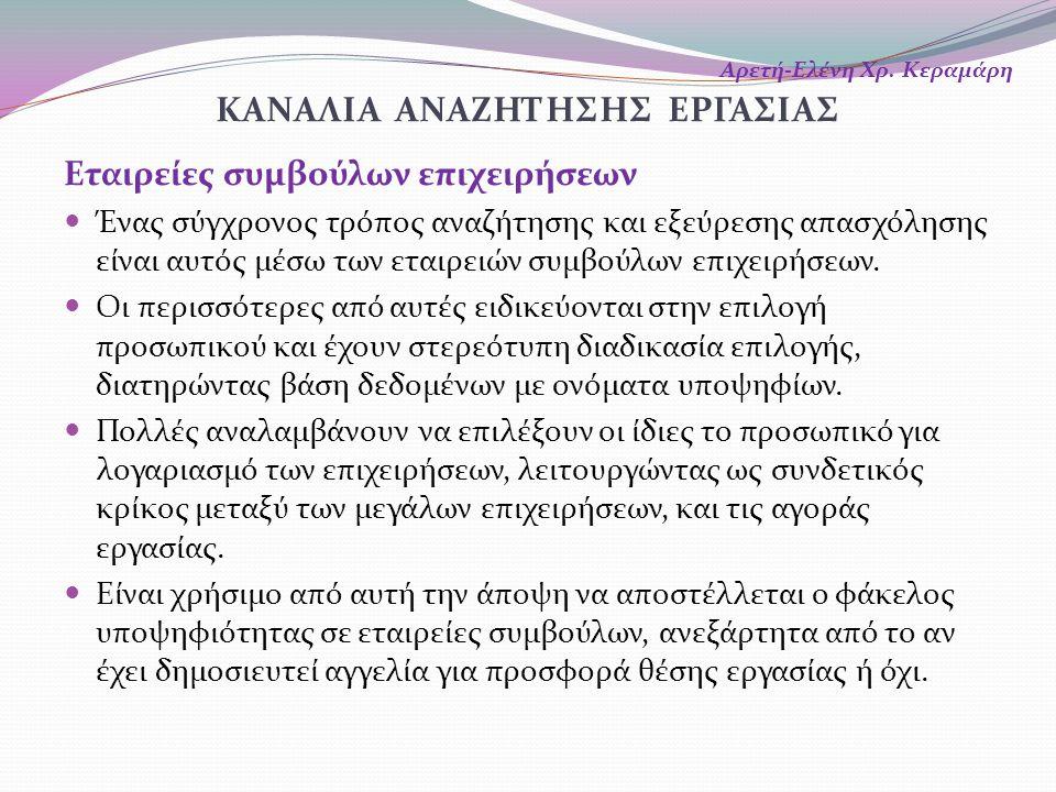 Αναζήτηση εργασίας μέσω Ιnternet  Τα ηλεκτρονικά γραφεία ευρέσεως εργασίας αποτελούν, πλέον, γεγονός και στο ελληνικό διαδίκτυο.