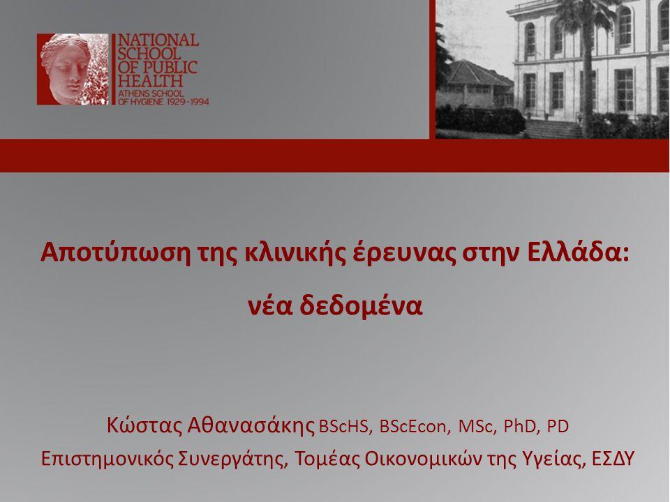 Αποτύπωση της κλινικής έρευνας στην Ελλάδα: νέα δεδομένα Κώστας Αθανασάκης BScHS, BScEcon, MSc, PhD, PD Επιστημονικός Συνεργάτης, Τομέας Οικονομικών της Υγείας, ΕΣΔΥ
