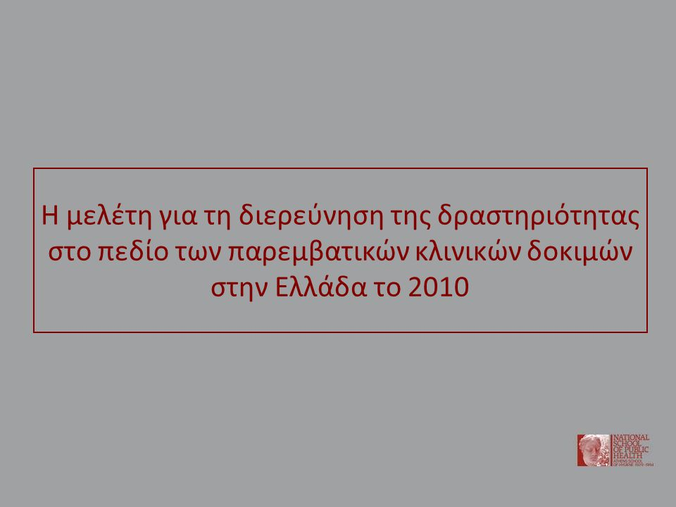 Η μελέτη για τη διερεύνηση της δραστηριότητας στο πεδίο των παρεμβατικών κλινικών δοκιμών στην Ελλάδα το 2010