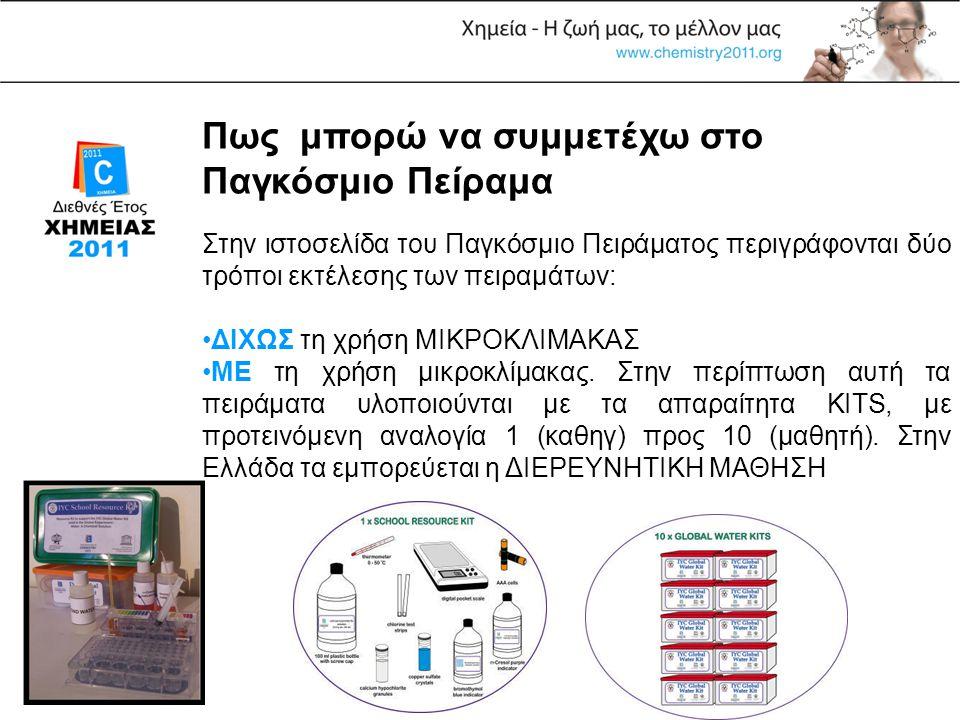 Στην ιστοσελίδα του Παγκόσμιο Πειράματος περιγράφονται δύο τρόποι εκτέλεσης των πειραμάτων: •ΔΙΧΩΣ τη χρήση ΜΙΚΡΟΚΛΙΜΑΚΑΣ •ΜE τη χρήση μικροκλίμακας.