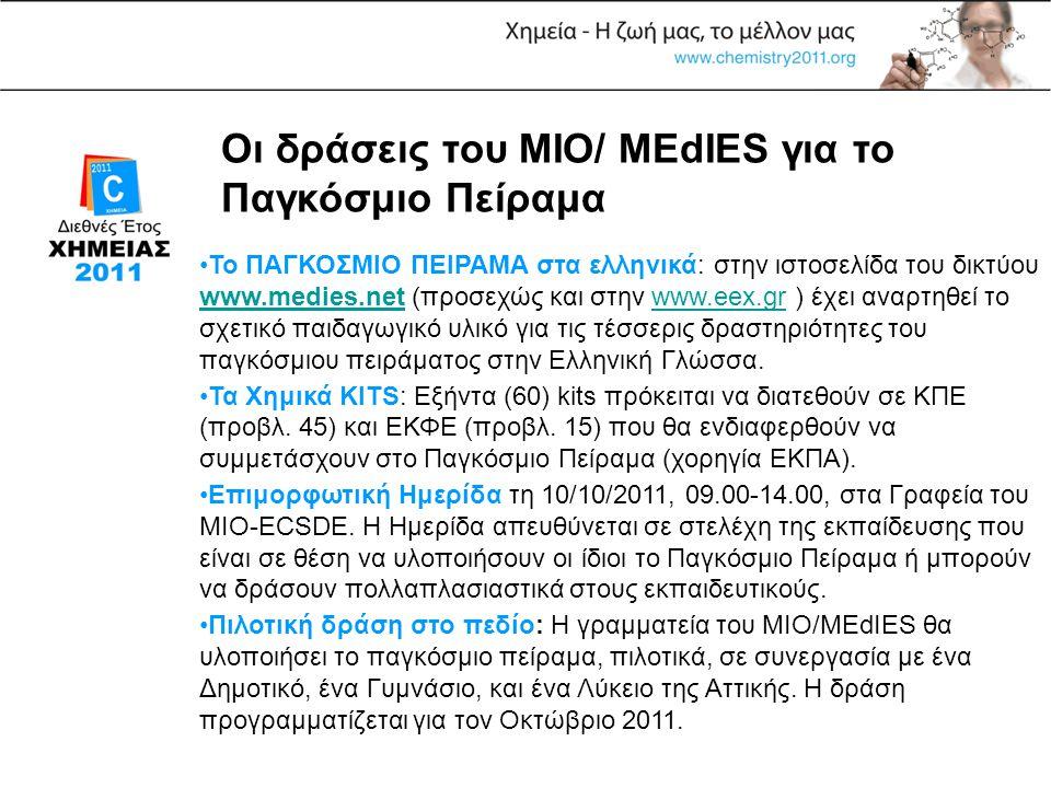 •Το ΠΑΓΚΟΣΜΙΟ ΠΕΙΡΑΜΑ στα ελληνικά: στην ιστοσελίδα του δικτύου www.medies.net (προσεχώς και στην www.eex.gr ) έχει αναρτηθεί το σχετικό παιδαγωγικό υ