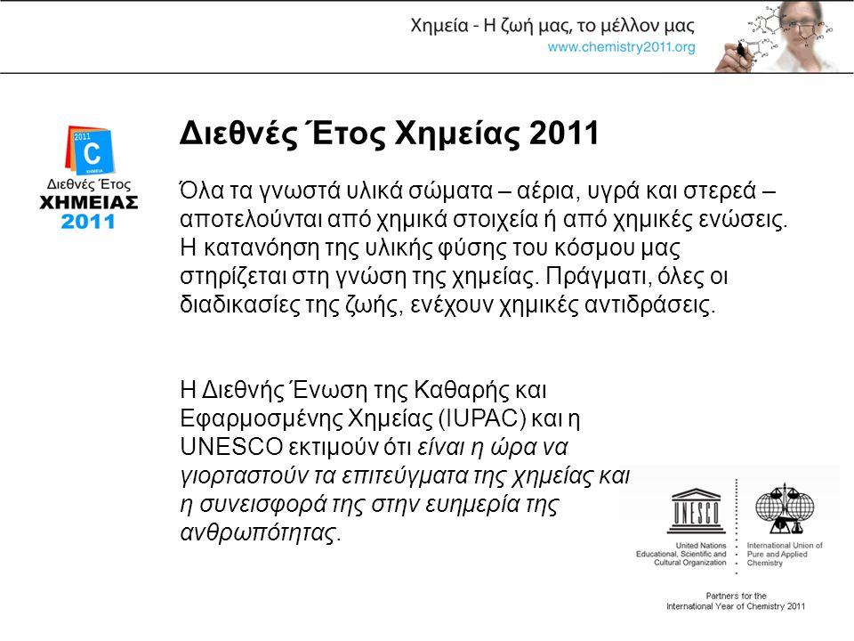 Υπόβαθρο •IUPAC Επικύρωση – Αύγουστος 2007 •UNESCO Υποστήριξη – Απρίλιος 2008 •UN Διακήρυξη – Δεκέμβριος 2008 Αφετηρία για την ιδέα του Διεθνούς Έτους Χημείας αποτέλεσε η διαπίστωση της IUPAC ότι διάφοροι επιστημονικοί κλάδοι έχουν επιτύχει σημαντικά οφέλη από το χαρακτηρισμό από τα Ηνωμένα Έθνη ενός διεθνούς έτους σχετικά με τον τομέα τους.
