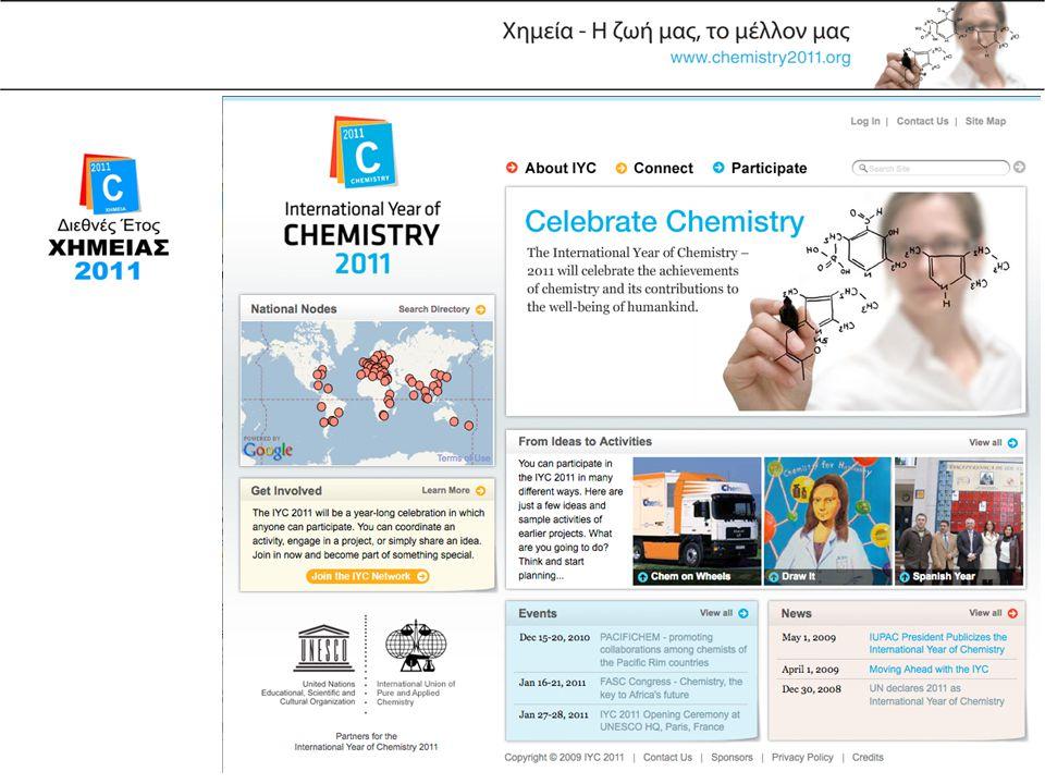 Εταίροι του Διεθνούς Έτους Χημείας •Συνδιοργανωτές: IUPAC και UNESCO •Ηνωμένα Έθνη •Ομοσπονδίες των Χημικών Ενώσεων FACS, FASC, FLAQ, EuCheMS •Εθνικές Χημικές Ενώσεις (ΕΕΧ από Ελλάδα) •Βιομηχανία •ΜΚΟ (Μη Κυβερνητικές Οργανώσεις) (MIO- ECSDE & MEdIES) •Εκπαιδευτικά και Ερευνητικά ιδρύματα (ΕΚΠΑ) •Άτομα