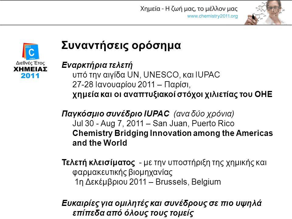 Συναντήσεις ορόσημα Εναρκτήρια τελετή υπό την αιγίδα UN, UNESCO, και IUPAC 27-28 Ιανουαρίου 2011 – Παρίσι, χημεία και οι αναπτυξιακοί στόχοι χιλιετίας του ΟΗΕ Παγκόσμιο συνέδριο IUPAC (ανα δύο χρόνια) Jul 30 - Aug 7, 2011 – San Juan, Puerto Rico Chemistry Bridging Innovation among the Americas and the World Τελετή κλεισίματος - με την υποστήριξη της χημικής και φαρμακευτικής βιομηχανίας 1η Δεκέμβριου 2011 – Brussels, Belgium Ευκαιρίες για ομιλητές και συνέδρους σε πιο υψηλά επίπεδα από όλους τους τομείς