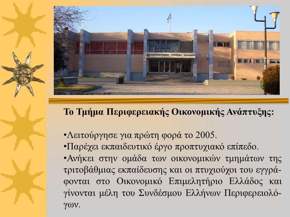 « Επαγγελματικές Προοπτικές των Αποφοίτων του Τμήματος Περιφερειακής Οικονομικής Ανάπτυξης του Πανεπιστήμιου Στερεάς Ελλάδας » Χρίστος Απ.