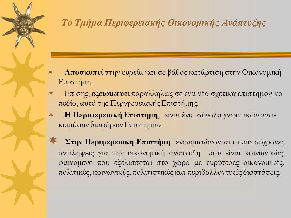 Το Τμήμα Περιφερειακής Οικονομικής Ανάπτυξης  Αποσκοπεί στην ευρεία και σε βάθος κατάρτιση στην Οικονομική Επιστήμη.