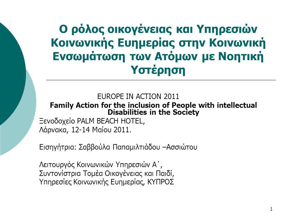 32 Πρακτικές αποϊδρυματοποίησης και ένταξης /ενσωμάτωσης στην κοινότητα  Ιδρύματα 24ωρης και διημερεύουσας φροντίδας τέτοιων περιπτώσεων λειτουργούν παγκύπρια από Εθελοντικές Οργανώσεις Κοινωνικής Πρόνοιας καθώς και Διάφορους Δήμους/Κοινότητες που μπορούν να υποβάλουν σχετική αίτηση για κρατική χορηγία από τις Υπηρεσίες μας και ανάλογα με την αξιολόγηση των αναγκών τους να επιχορηγηθούν η όχι από το σχέδιο Κρατικών χορηγιών, Σημειώνεται ότι το 29.89% περίπου, του προϋπολογισμού του εν λόγω σχεδίου διατέθηκε για ανάγκες των ΜΚΟ και των ΑΤΑ για τη λειτουργία ή συντήρηση προγραμμάτων των αναφερόμενων φορέων για άτομα με νοητική υστέρηση.