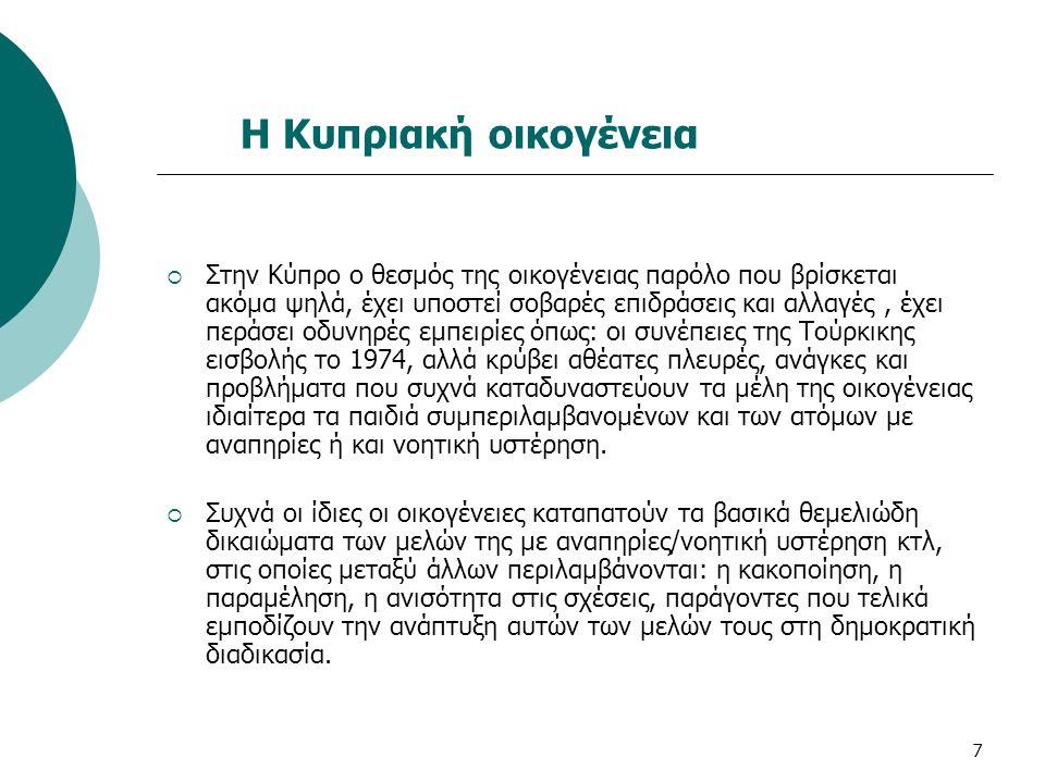 7 Η Κυπριακή οικογένεια  Στην Κύπρο ο θεσμός της οικογένειας παρόλο που βρίσκεται ακόμα ψηλά, έχει υποστεί σοβαρές επιδράσεις και αλλαγές, έχει περάσ