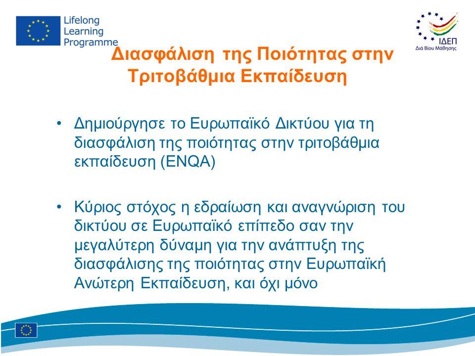 Διασφάλιση της Ποιότητας στην Τριτοβάθμια Εκπαίδευση •Δημιούργησε ένα Δίκτυο με μέλη από όλες τις χώρες της Ευρώπης •Έχει τον κύριο ρόλο για τη χάραξη πολιτικής σχετικά με τη διασφάλιση ποιότητας στο χώρο •Εφάρμοσε σχέδια που λειτούργησαν θετικά για τη δημιουργία και ανάπτυξη της διαδικασίας για την εφαρμογή της διασφάλισης ποιότητας •Ανέπτυξε μηχανισμούς για τη συνεργασία με άλλους παρόμοιους οργανισμούς