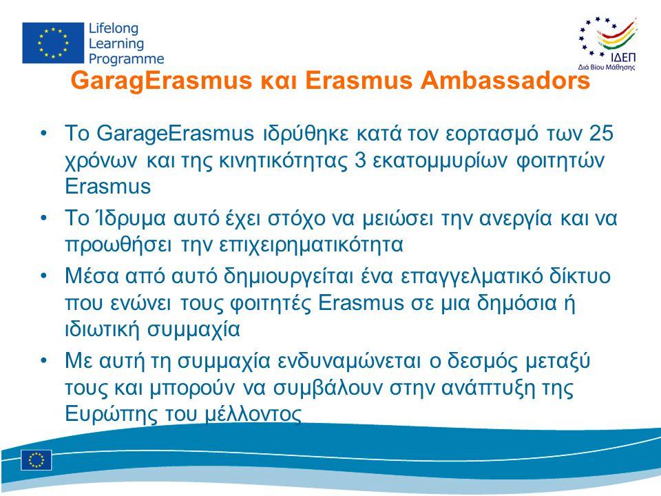 GaragErasmus και Erasmus Ambassadors •Το GarageErasmus ιδρύθηκε κατά τον εορτασμό των 25 χρόνων και της κινητικότητας 3 εκατομμυρίων φοιτητών Erasmus