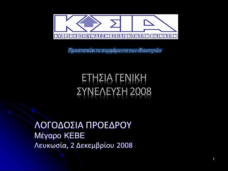 1 ΛΟΓΟΔΟΣΙΑ ΠΡΟΕΔΡΟΥ Μέγαρο ΚΕΒΕ Λευκωσία, 2 Δεκεμβρίου 2008