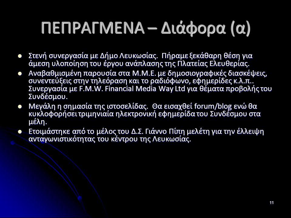 11 ΠΕΠΡΑΓΜΕΝΑ – Διάφορα (α)  Στενή συνεργασία με Δήμο Λευκωσίας.
