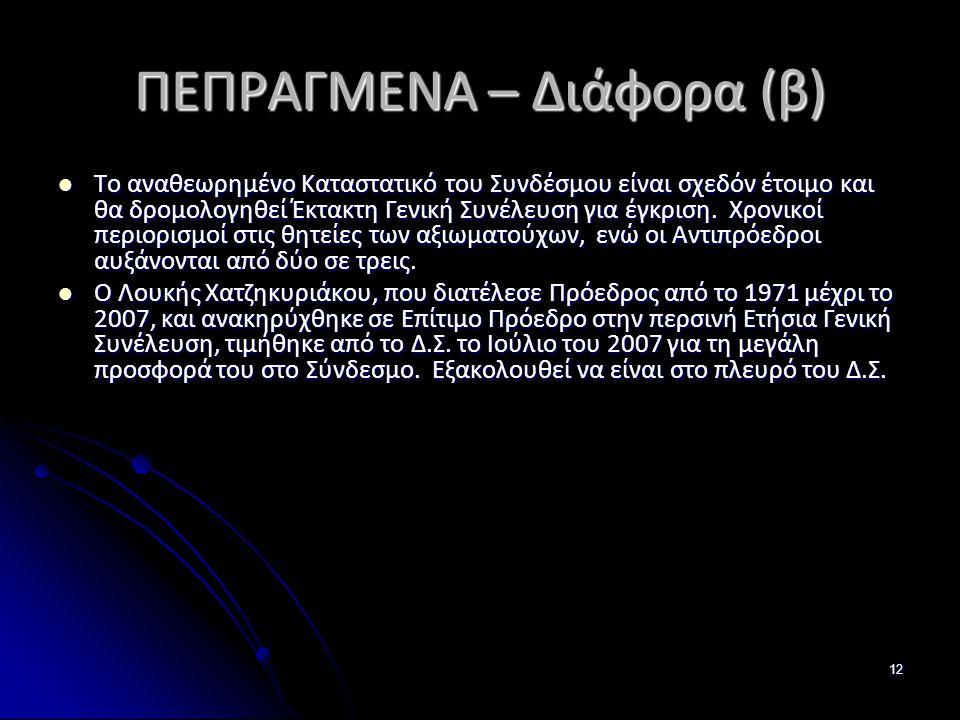 12 ΠΕΠΡΑΓΜΕΝΑ – Διάφορα (β)  Το αναθεωρημένο Καταστατικό του Συνδέσμου είναι σχεδόν έτοιμο και θα δρομολογηθεί Έκτακτη Γενική Συνέλευση για έγκριση.