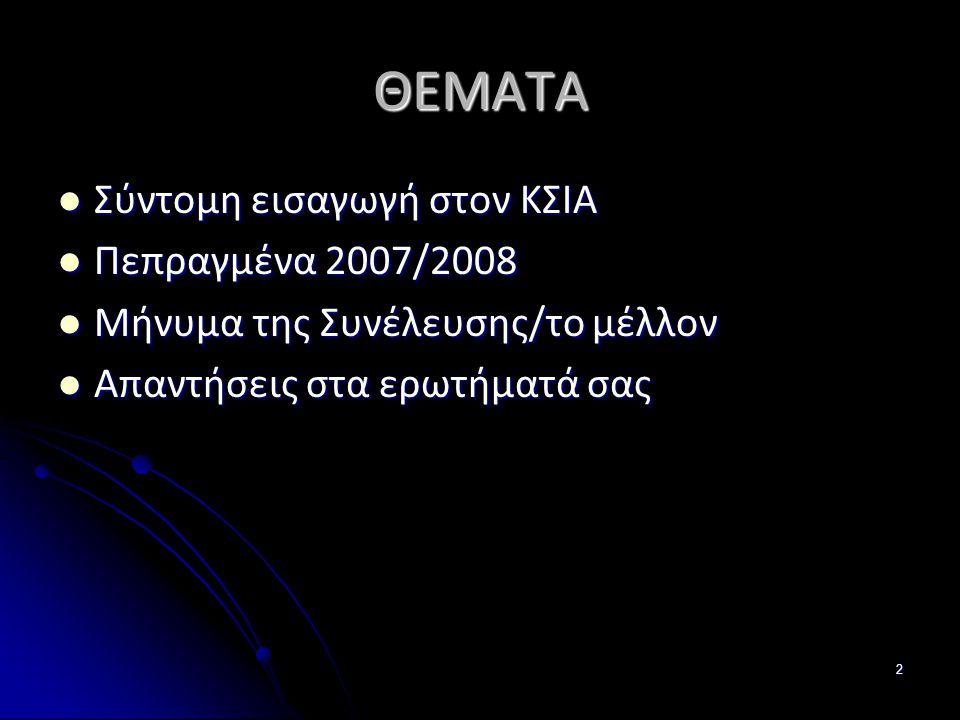 2 ΘΕΜΑΤΑ  Σύντομη εισαγωγή στον ΚΣΙΑ  Πεπραγμένα 2007/2008  Μήνυμα της Συνέλευσης/το μέλλον  Απαντήσεις στα ερωτήματά σας