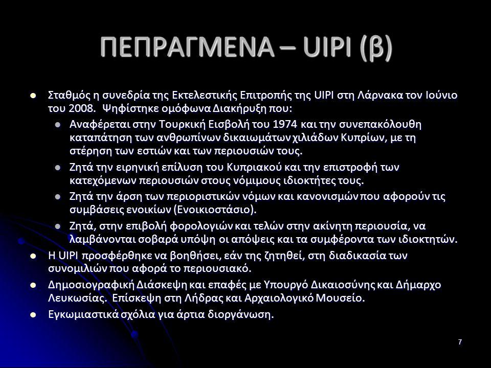 7 ΠΕΠΡΑΓΜΕΝΑ – UIPI (β)  Σταθμός η συνεδρία της Εκτελεστικής Επιτροπής της UIPI στη Λάρνακα τον Ιούνιο του 2008.