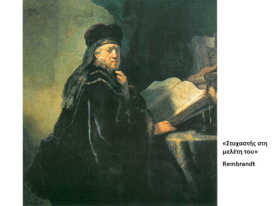 «Στοχαστής στη μελέτη του» Rembrandt