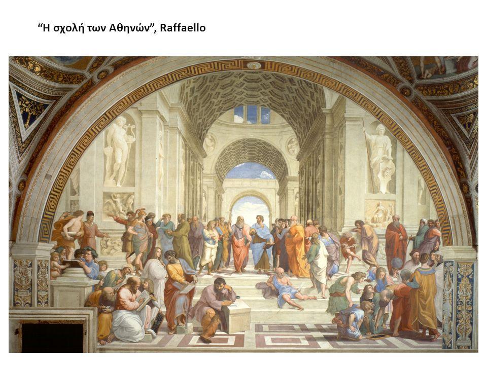 """""""Η σχολή των Αθηνών"""", Raffaello"""