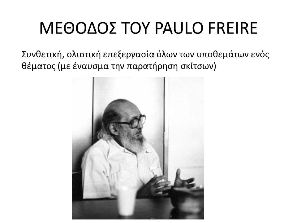 ΜΕΘΟΔΟΣ ΤΟΥ PAULO FREIRE Συνθετική, ολιστική επεξεργασία όλων των υποθεμάτων ενός θέματος (με έναυσμα την παρατήρηση σκίτσων)