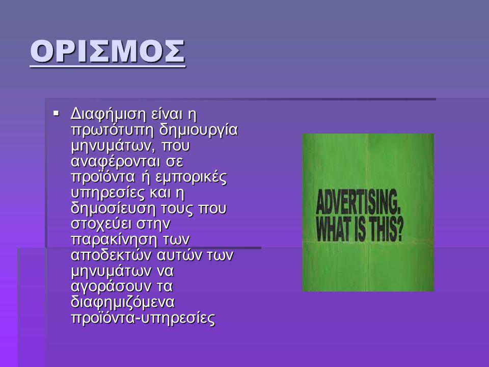 ΟΡΙΣΜΟΣ ΔΔΔΔιαφήμιση είναι η πρωτότυπη δημιουργία μηνυμάτων, που αναφέρονται σε προϊόντα ή εμπορικές υπηρεσίες και η δημοσίευση τους που στοχεύει