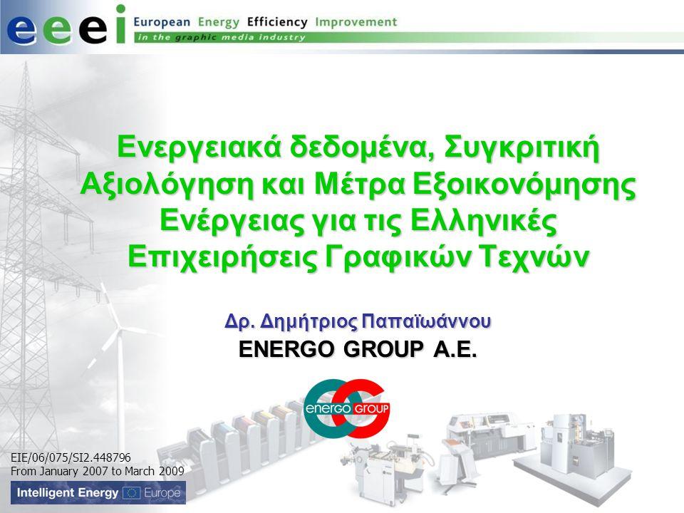 EIE/06/075/SI2.448796 From January 2007 to March 2009 Ενεργειακά δεδομένα, Συγκριτική Αξιολόγηση και Μέτρα Εξοικονόμησης Ενέργειας για τις Ελληνικές Επιχειρήσεις Γραφικών Τεχνών Δρ.