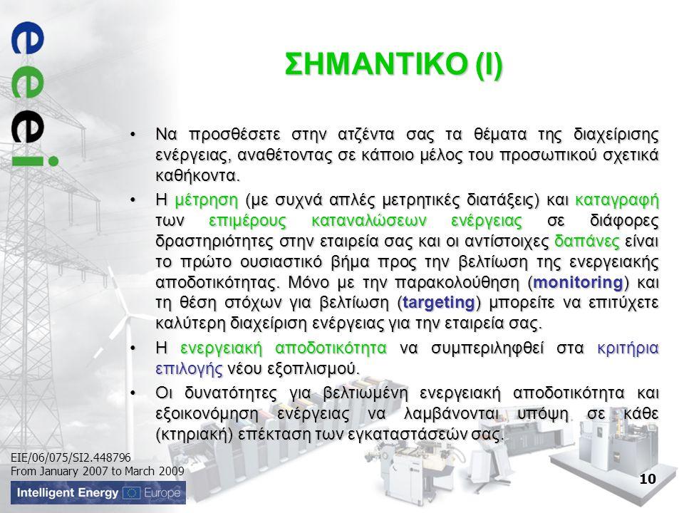 EIE/06/075/SI2.448796 From January 2007 to March 2009 ΣΗΜΑΝΤΙΚΟ (Ι) •Να προσθέσετε στην ατζέντα σας τα θέματα της διαχείρισης ενέργειας, αναθέτοντας σε κάποιο μέλος του προσωπικού σχετικά καθήκοντα.