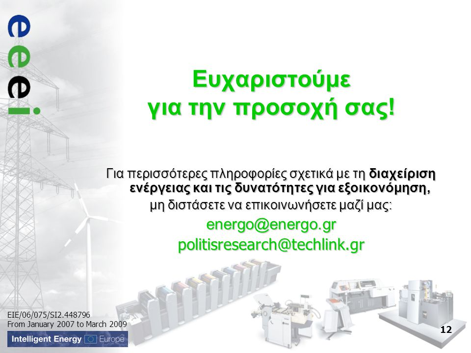 EIE/06/075/SI From January 2007 to March 2009 Ευχαριστούμε για την προσοχή σας.