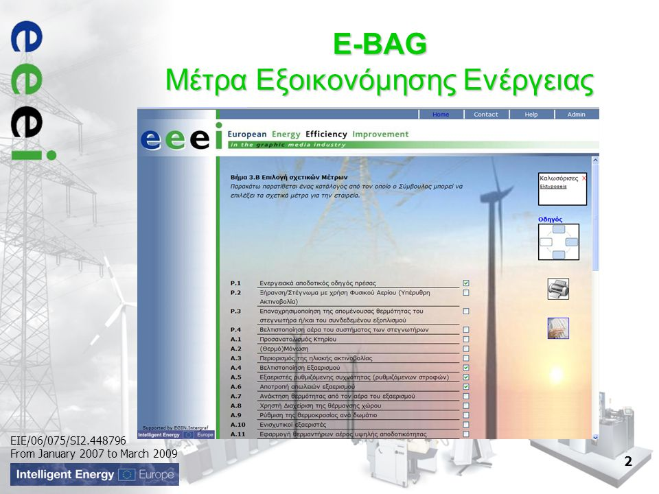 EIE/06/075/SI From January 2007 to March 2009 E-BAG Μέτρα Εξοικονόμησης Ενέργειας 2