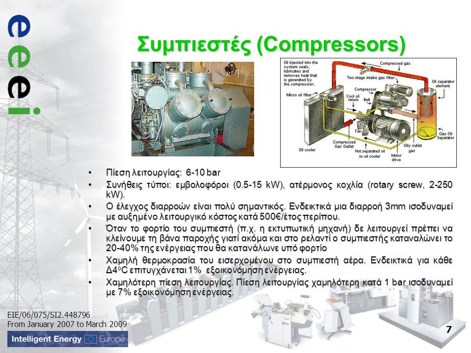 EIE/06/075/SI2.448796 From January 2007 to March 2009 Συμπιεστές (Compressors) •Πίεση λειτουργίας: 6-10 bar •Συνήθεις τύποι: εμβολοφόροι (0.5-15 kW), ατέρμονος κοχλία (rotary screw, 2-250 kW).