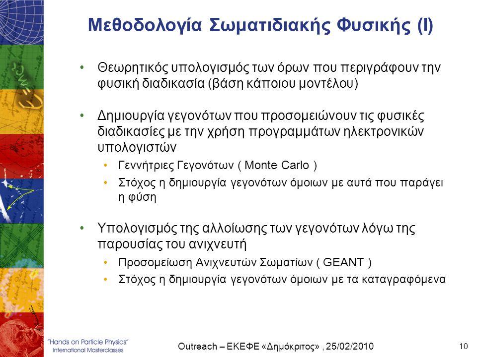Outreach – ΕΚΕΦΕ «Δημόκριτος», 25/02/2010 10 Μεθοδολογία Σωματιδιακής Φυσικής (Ι) •Θεωρητικός υπολογισμός των όρων που περιγράφουν την φυσική διαδικασ