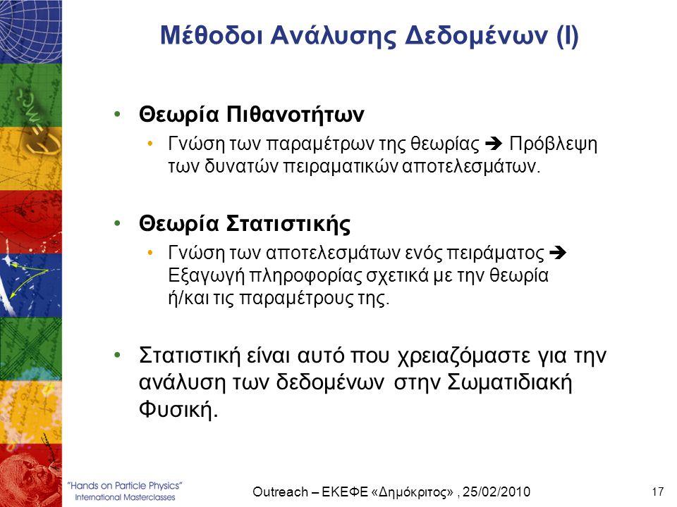 Outreach – ΕΚΕΦΕ «Δημόκριτος», 25/02/2010 17 Μέθοδοι Ανάλυσης Δεδομένων (Ι) •Θεωρία Πιθανοτήτων •Γνώση των παραμέτρων της θεωρίας  Πρόβλεψη των δυνατ