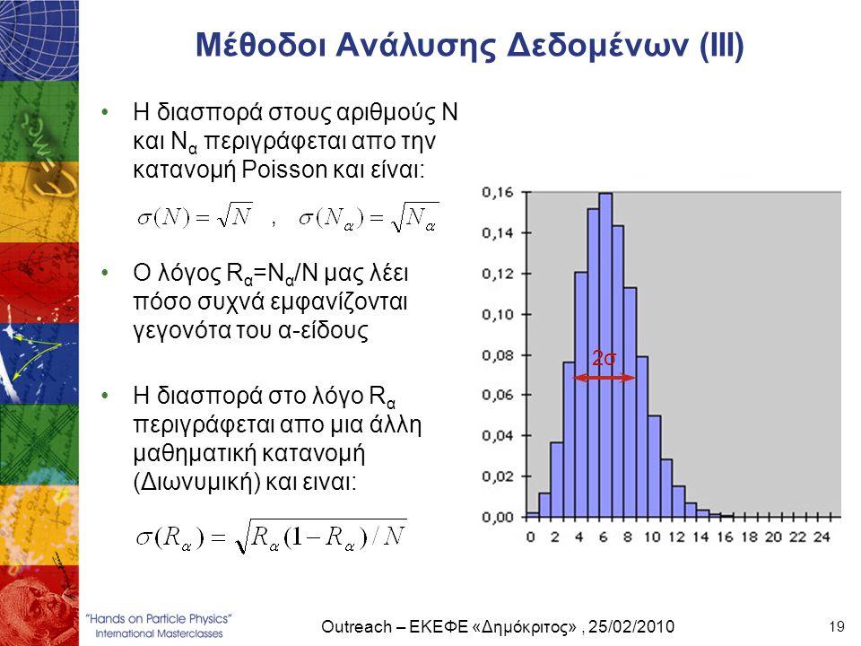 Outreach – ΕΚΕΦΕ «Δημόκριτος», 25/02/2010 19 Μέθοδοι Ανάλυσης Δεδομένων (ΙIΙ) •Η διασπορά στους αριθμούς Ν και Ν α περιγράφεται απο την κατανομή Poiss