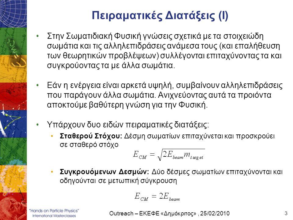 Outreach – ΕΚΕΦΕ «Δημόκριτος», 25/02/2010 3 Πειραματικές Διατάξεις (Ι) •Στην Σωματιδιακή Φυσική γνώσεις σχετικά με τα στοιχειώδη σωμάτια και τις αλληλ