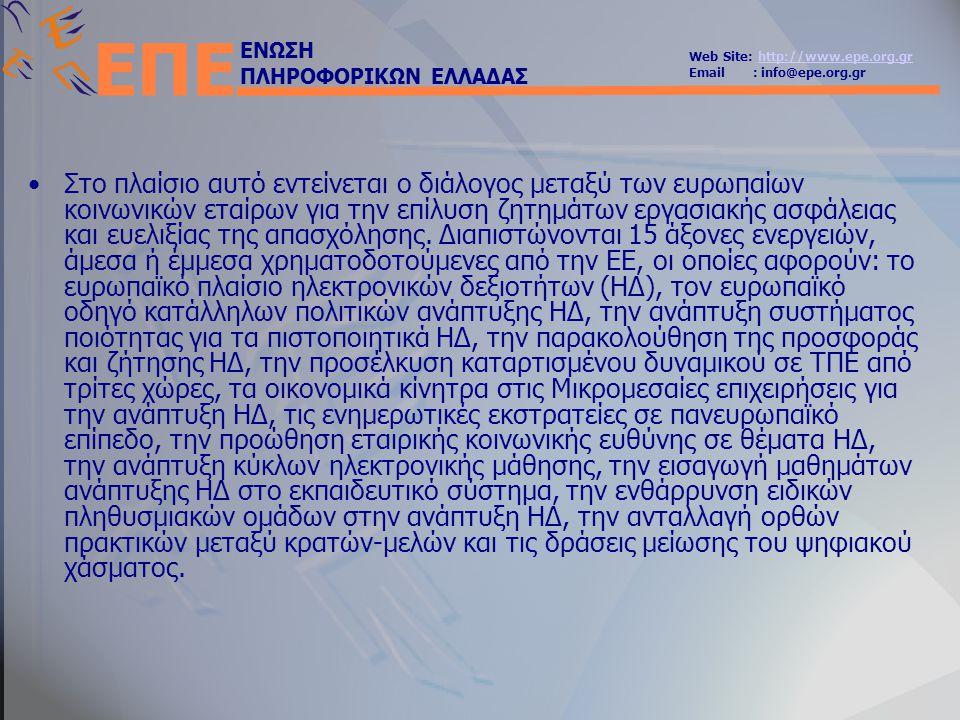 ΕΝΩΣΗ ΠΛΗΡΟΦΟΡΙΚΩΝ ΕΛΛΑΔΑΣ Web Site: http://www.epe.org.grhttp://www.epe.org.gr Email : info@epe.org.gr ΕΠΕ •Στο πλαίσιο αυτό εντείνεται ο διάλογος μεταξύ των ευρωπαίων κοινωνικών εταίρων για την επίλυση ζητημάτων εργασιακής ασφάλειας και ευελιξίας της απασχόλησης.