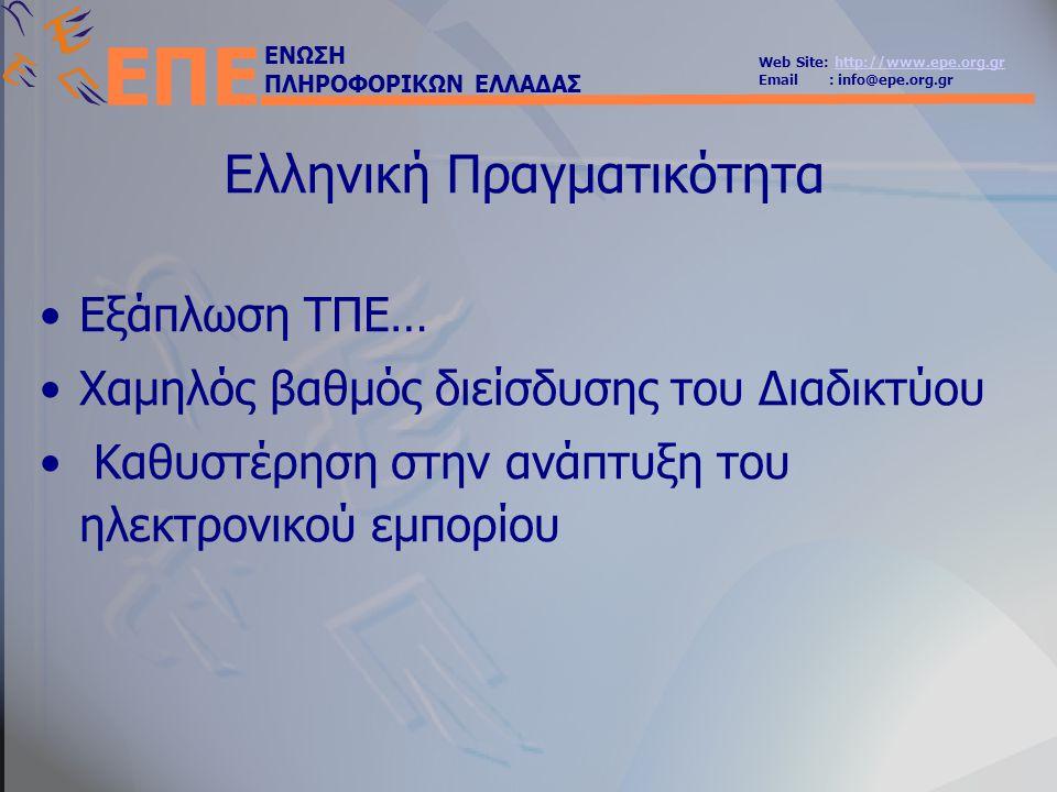 ΕΝΩΣΗ ΠΛΗΡΟΦΟΡΙΚΩΝ ΕΛΛΑΔΑΣ Web Site: http://www.epe.org.grhttp://www.epe.org.gr Email : info@epe.org.gr ΕΠΕ Ελληνική Πραγματικότητα •Εξάπλωση ΤΠΕ… •Χαμηλός βαθμός διείσδυσης του Διαδικτύου • Καθυστέρηση στην ανάπτυξη του ηλεκτρονικού εμπορίου