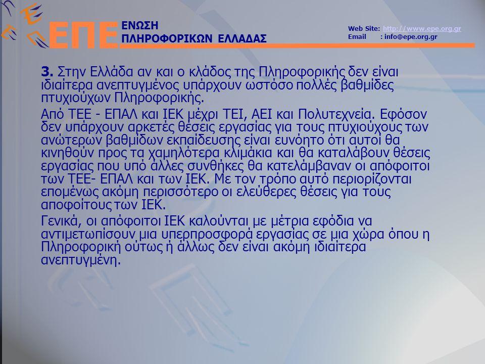 ΕΝΩΣΗ ΠΛΗΡΟΦΟΡΙΚΩΝ ΕΛΛΑΔΑΣ Web Site: http://www.epe.org.grhttp://www.epe.org.gr Email : info@epe.org.gr ΕΠΕ 3.