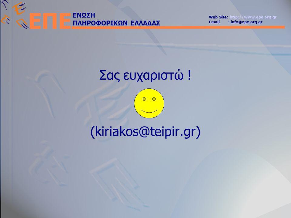 ΕΝΩΣΗ ΠΛΗΡΟΦΟΡΙΚΩΝ ΕΛΛΑΔΑΣ Web Site: http://www.epe.org.grhttp://www.epe.org.gr Email : info@epe.org.gr ΕΠΕ Σας ευχαριστώ .