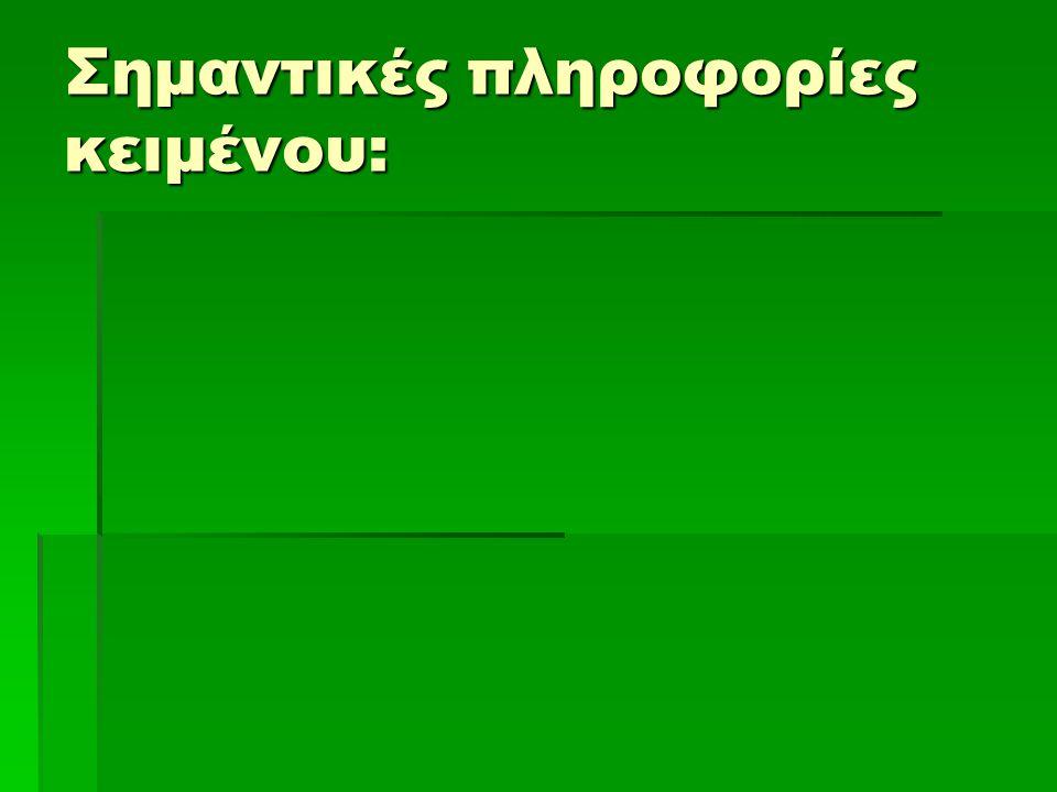 Δεύτερη παράγραφος: Σπουδαιότητα ελιάς  Ιστορικό δέντρο: αρχαία Ελλάδα (θρησκεία, ιατρική, πολιτισμός της ελιάς – τέχνες, φωτισμός), Ολυμπιακοί και Παναθηναϊκοί Αγώνες, εμπόριο, Κύπρος («ευέλαιον»= λάδι με καλή ποιότητα)  Ευλογημένο δέντρο (χριστιανισμός: Βάπτιση, Μύρο, Άγιον Ευχέλαιον, καντήλια)  Σύμβολο ειρήνης και ελπίδας