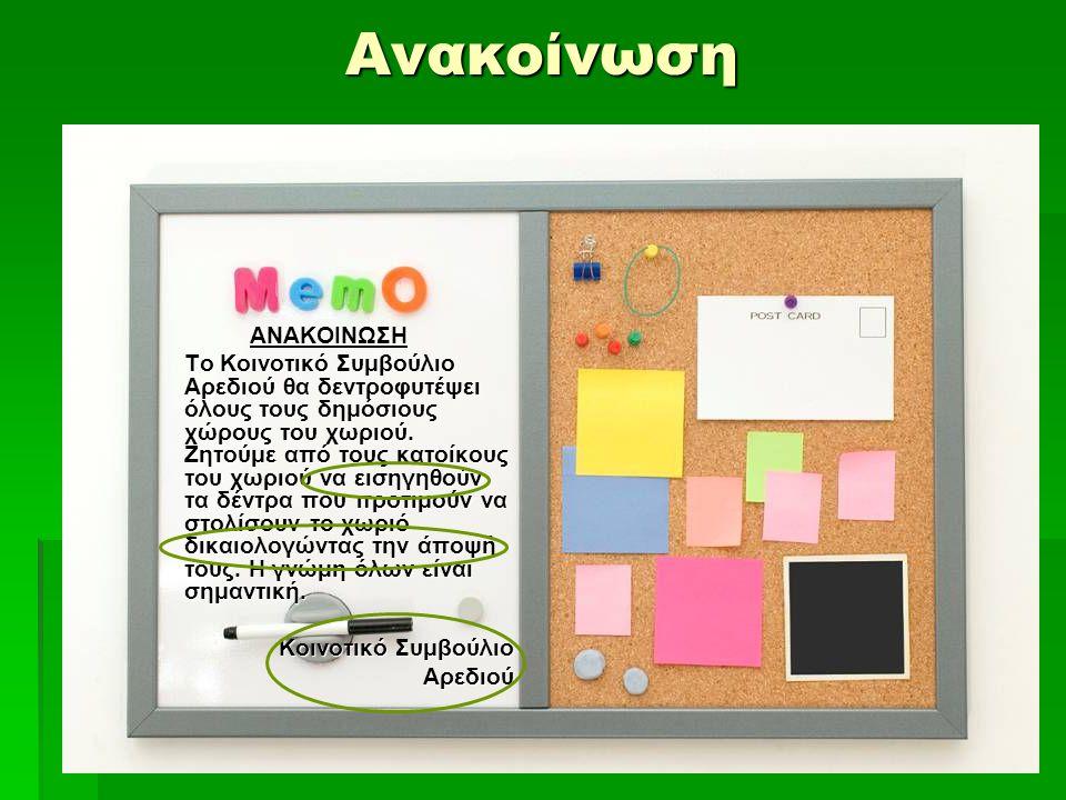 Επικοινωνιακό Πλαίσιο:  Ο διευθυντής του σχολείου μάς ζήτησε από όλα τα παιδιά να γράψουν το δέντρο που προτιμούν να χρησιμοποιηθεί στη δενδροφύτευση.