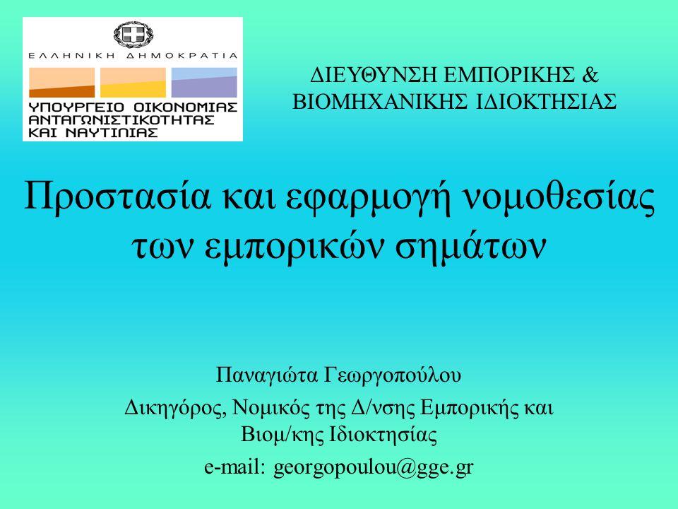 Προστασία και εφαρμογή νομοθεσίας των εμπορικών σημάτων Παναγιώτα Γεωργοπούλου Δικηγόρος, Νομικός της Δ/νσης Εμπορικής και Βιομ/κης Ιδιοκτησίας e-mail