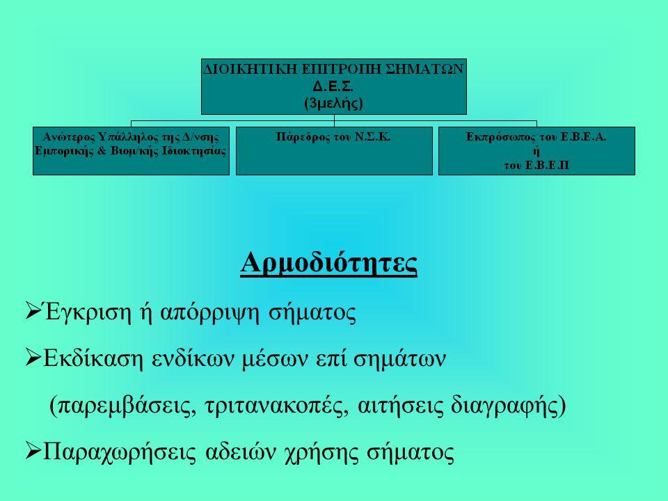 Αρμοδιότητες  Έγκριση ή απόρριψη σήματος  Εκδίκαση ενδίκων μέσων επί σημάτων (παρεμβάσεις, τριτανακοπές, αιτήσεις διαγραφής)  Παραχωρήσεις αδειών χρήσης σήματος