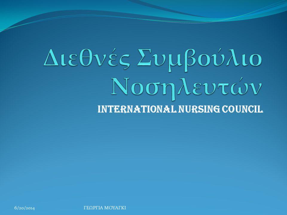 INTERNATIONAL NURSING COUNCIL 6/20/2014ΓΕΩΡΓΙΑ ΜΟΥΑΓΚΙ