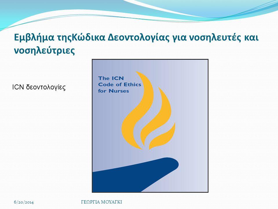 Εμβλήμα τηςΚώδικα Δεοντολογίας για νοσηλευτές και νοσηλεύτριες 6/20/2014ΓΕΩΡΓΙΑ ΜΟΥΑΓΚΙ ICN δεοντολογίες