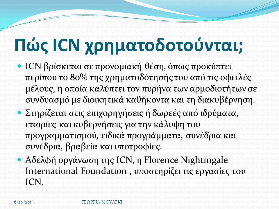 Πώς ICN χρηματοδοτούνται;  ICN βρίσκεται σε προνομιακή θέση, όπως προκύπτει περίπου το 80% της χρηματοδότησής του από τις οφειλές μέλους, η οποία καλύπτει τον πυρήνα των αρμοδιοτήτων σε συνδυασμό με διοικητικά καθήκοντα και τη διακυβέρνηση.