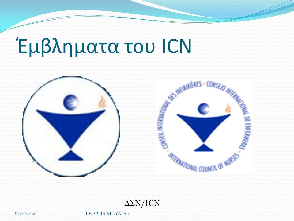 Έμβληματα του ICN 6/20/2014ΓΕΩΡΓΙΑ ΜΟΥΑΓΚΙ ΔΣΝ/ICN