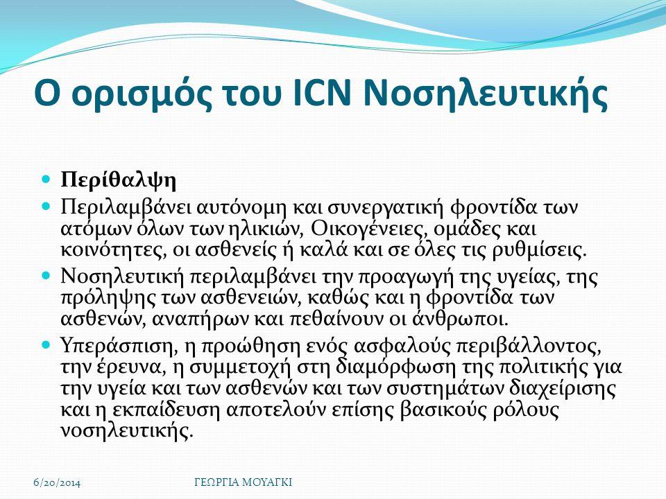 Ο ορισμός του ICN Νοσηλευτικής  Περίθαλψη  Περιλαμβάνει αυτόνομη και συνεργατική φροντίδα των ατόμων όλων των ηλικιών, Οικογένειες, ομάδες και κοινότητες, οι ασθενείς ή καλά και σε όλες τις ρυθμίσεις.