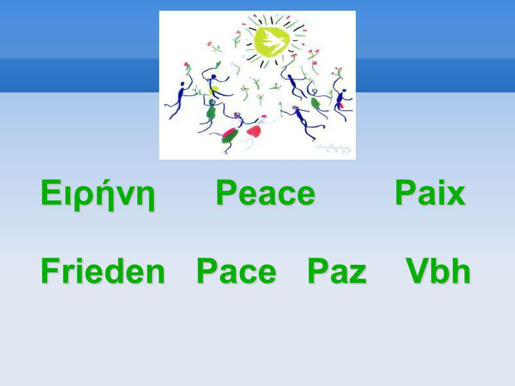 20.Ο προφήτης Μιχαίας: το όραμα της παγκόσμιας ειρήνης (εικ.