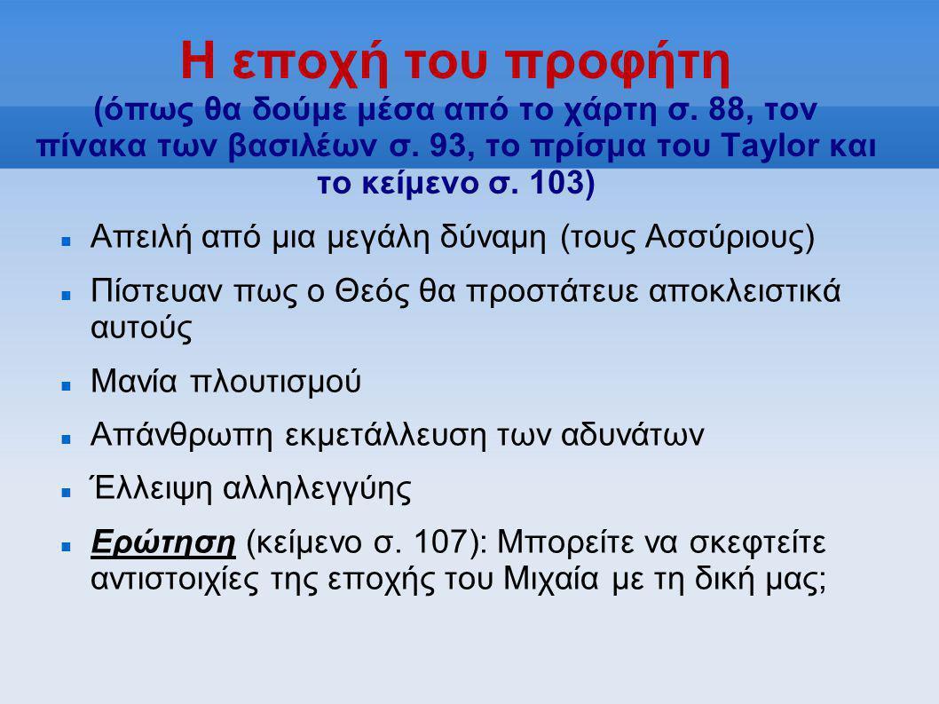 Η εποχή του προφήτη (όπως θα δούμε μέσα από το χάρτη σ. 88, τον πίνακα των βασιλέων σ. 93, το πρίσμα του Taylor και το κείμενο σ. 103)  Απειλή από μ